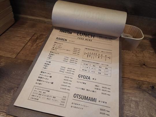 とことん@群馬県館林市 (6).JPG