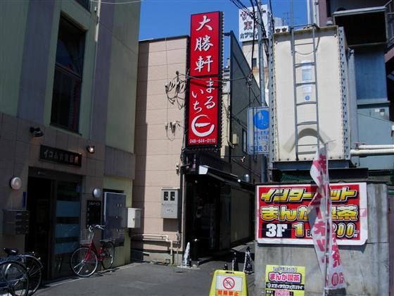 大勝軒まるいち大宮店_R.jpg