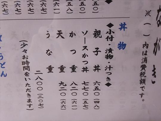 岡崎屋@下妻 創業年老舗のソースかつ丼 (7).JPG