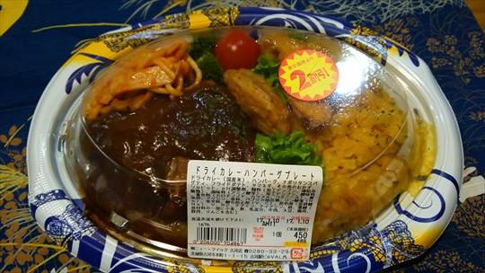 或る日の夕食 ドライカレー&ハンバーグプレート ダメだこりゃ (^▽^;) (1).JPG