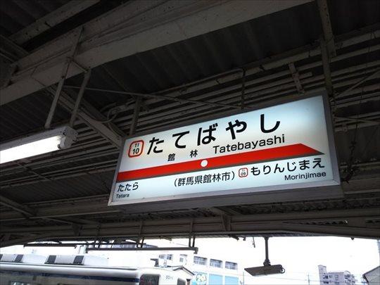 東武鉄道 小泉線  (1).JPG