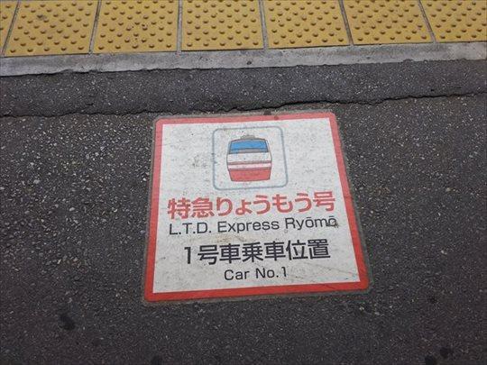 東武鉄道 小泉線  (2).JPG
