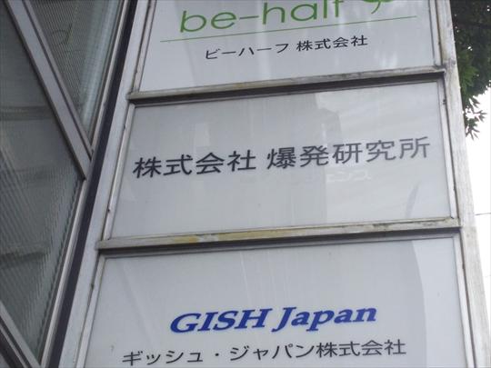 爆発研究所@アキバ.JPG