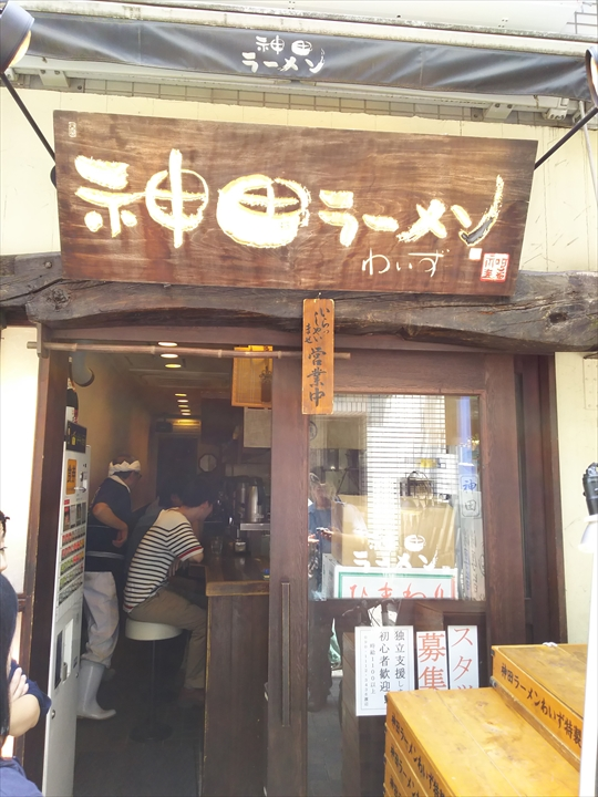 神田 家系ラーメン わいず (1).JPG