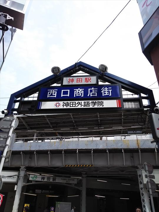 神田 家系ラーメン わいず (9).JPG