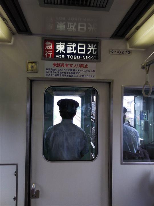 麺堂HOME 栃木 乗り鉄 蔵の街 (1).JPG