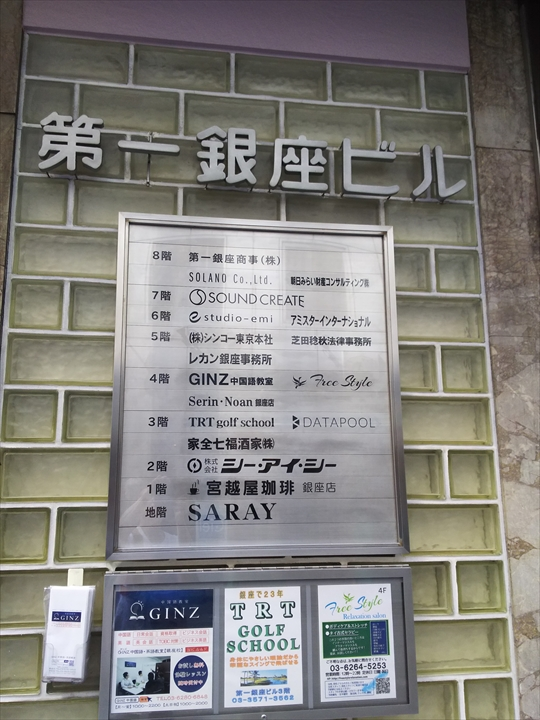LINN LP-12 ヒンジ交換 いざ銀座へ! (3).JPG