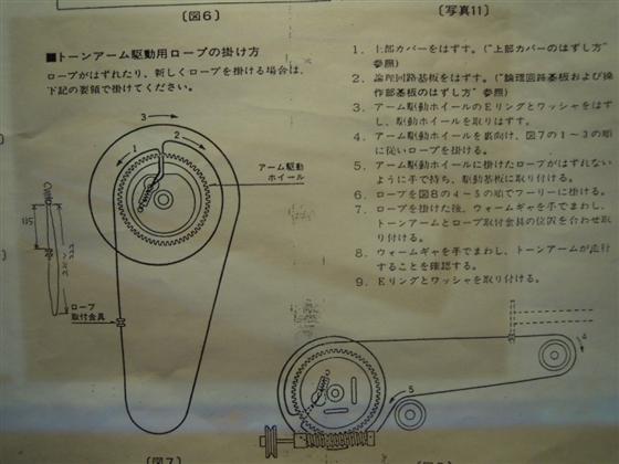SL-10 ロープ調整マニュアル.jpg