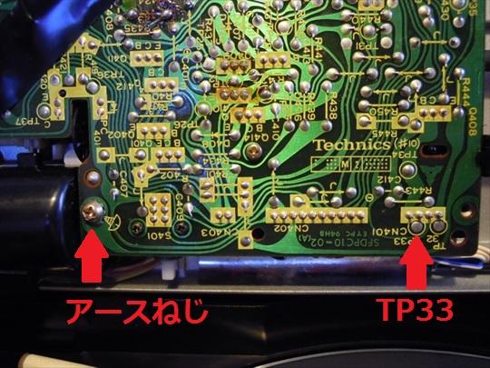 Technics SL-10 アーム感度調整 (5).JPG