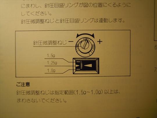Technics SL-10 針圧調整 (4).JPG