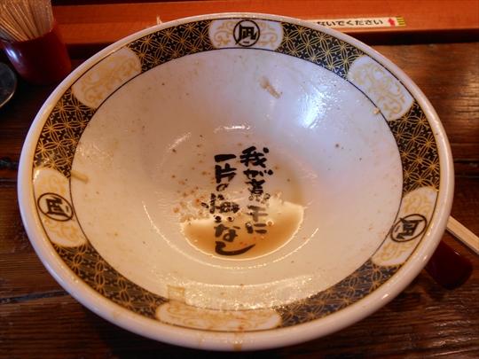 すごい煮干しラーメン 凪@大宮 (14).JPG