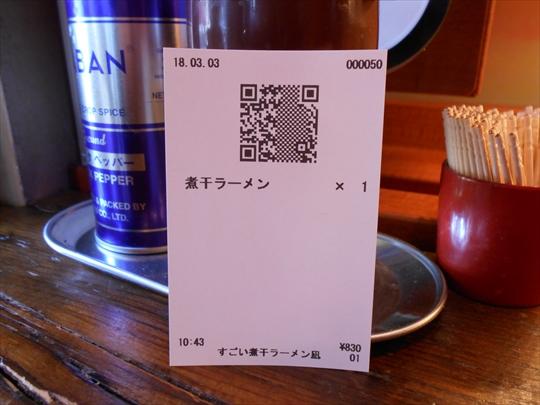 すごい煮干しラーメン 凪@大宮 (4).JPG