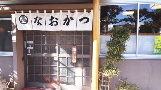 なおかつ@埼玉県加須市 鹿児島黒豚美味 (2).JPG