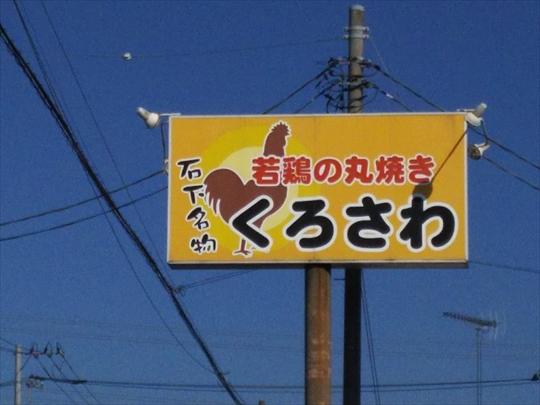ひな鳥丸焼き くろさわ (4).JPG