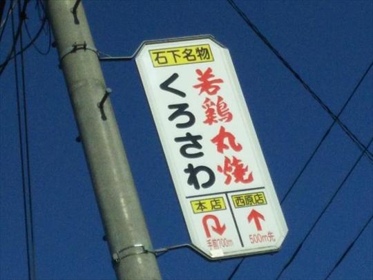 ひな鳥丸焼き くろさわ (5).JPG