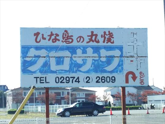 ひな鳥丸焼き くろさわ (6).JPG