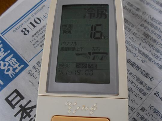 エアコンが壊れた (2).JPG