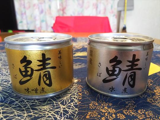 サバ味噌煮缶 比較試食 伊藤食品 (1).JPG