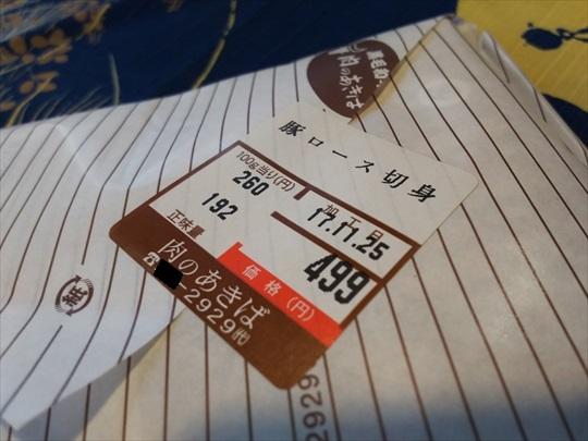 ポークソテー 桜山豚リブロース 宮のたれ (1).JPG