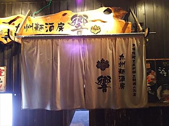 九州麺酒房 響 (1).JPG