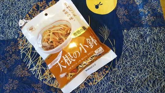 大根の小鉢 (2).JPG