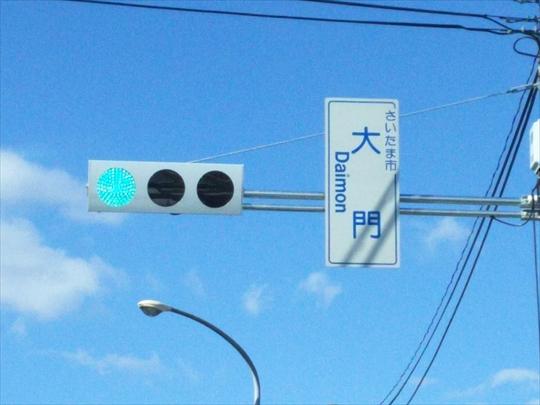 最近の信号機@さいたま市大門.JPG