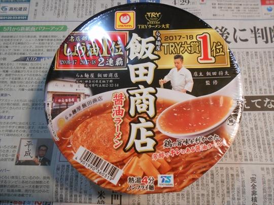 飯田商店 湯河原 カップ麺 (1).JPG