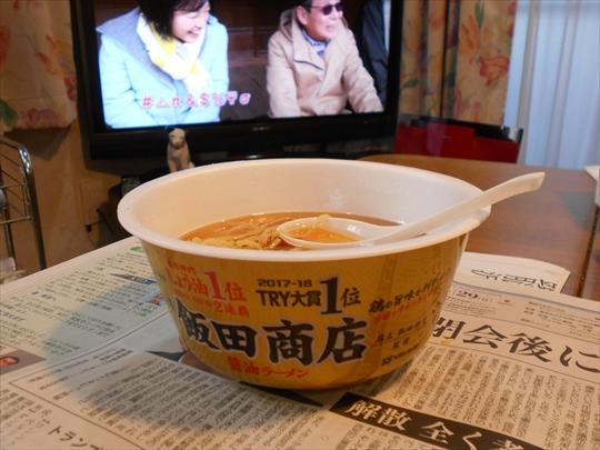 飯田商店 湯河原 カップ麺 (5).JPG