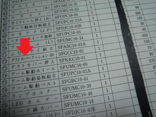 Technics SL-10 ダストカバー押え 部品価格表.jpg