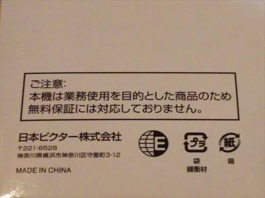 VICTOR HA-MX10-B (2).JPG
