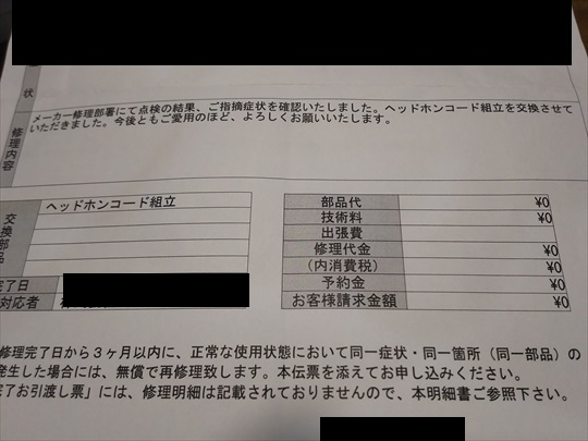 VICTOR HA-MX10-B プラグ半田外れその後 (3).JPG